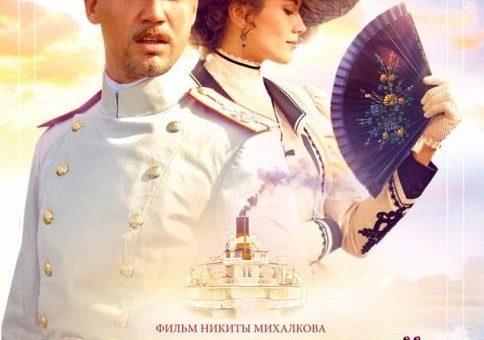 Фильм Никиты Михалкова «Солнечный удар»