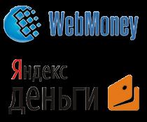 Перевод средств с Вебмани на Яндекс