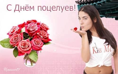 Весёлые поздравления с Днём поцелуев  картинки