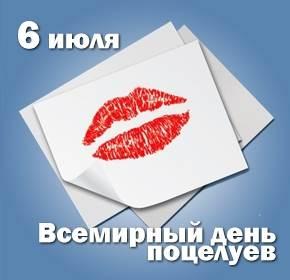 Когда будем праздновать Всемирный день поцелуев