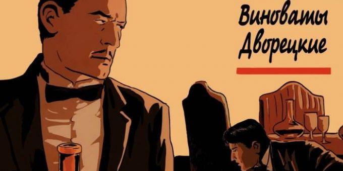 Комикс «Шерлок Холмс. Год Первый» часть 1