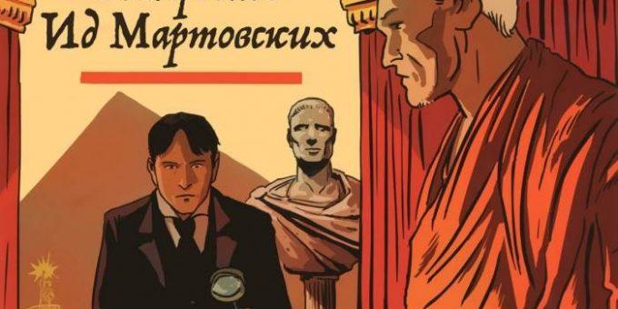 Комикс онлайн «Шерлок Холмс. Год Первый» часть 2