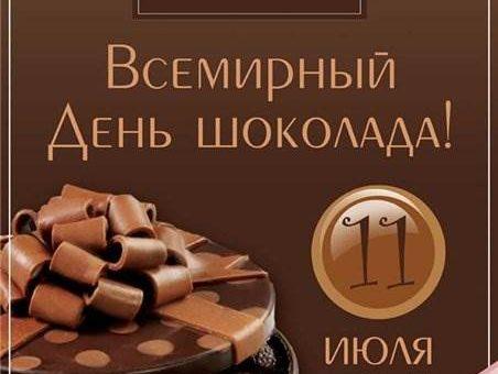 Всемирный день шоколада в 2015 году