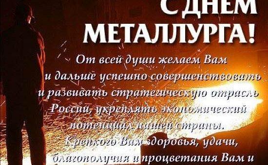 Поздравления с Днём металлурга картинки
