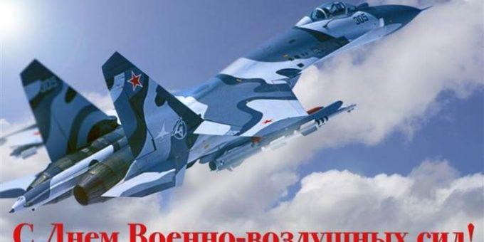 День ВВС поздравления