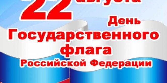 День Государственного флага России поздравления