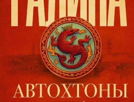 «Автохтоны» новая книга Марии Галиной
