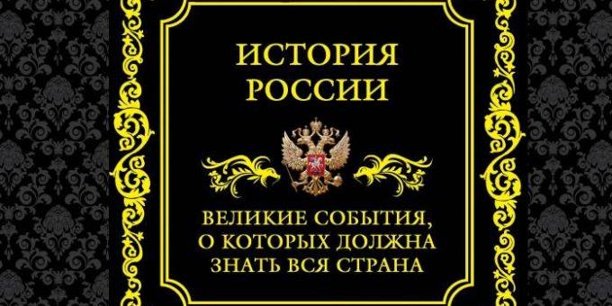 Подарочная книга «История России» купить