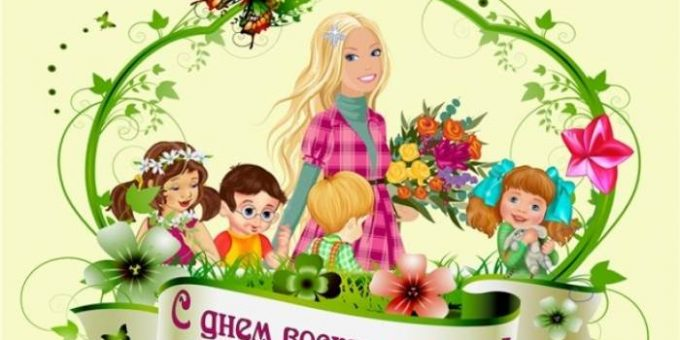 Поздравления с Днём воспитателя и дошкольных работников