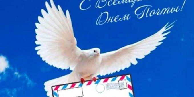 Всемирный день почты 9 октября