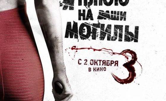 «Я плюю на ваши могилы 3» трейлер на русском