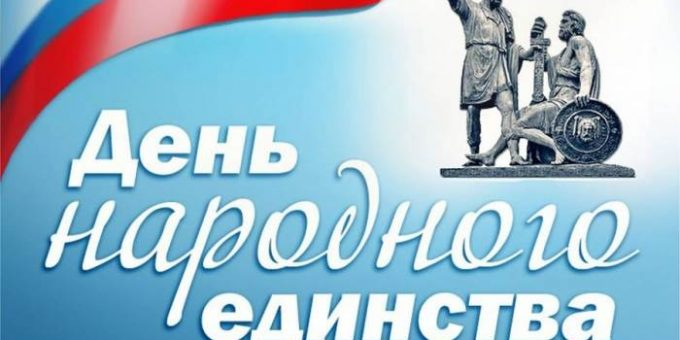 День народного единства 2015 как отдыхаем