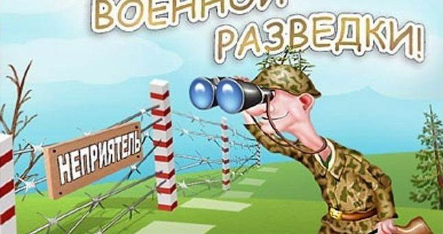 День военного разведчика в России  поздравления