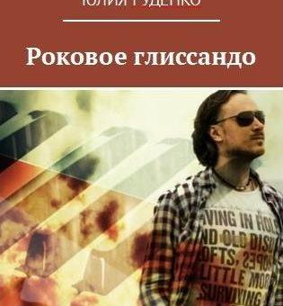 «Роковое глиссандо» новый роман Юлии Руденко