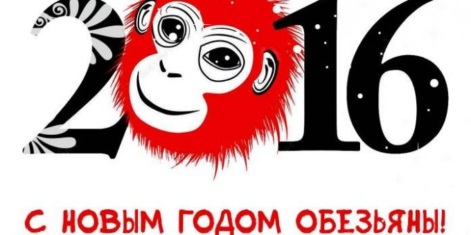 Год обезьяны 2016 характеристика