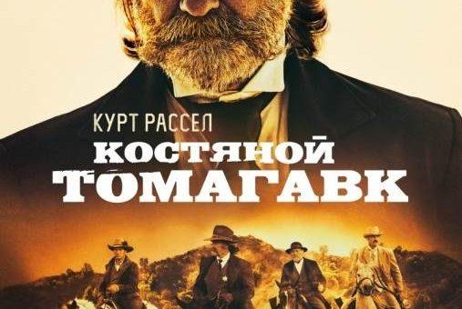«Костяной томагавк» 2015 трейлер на русском