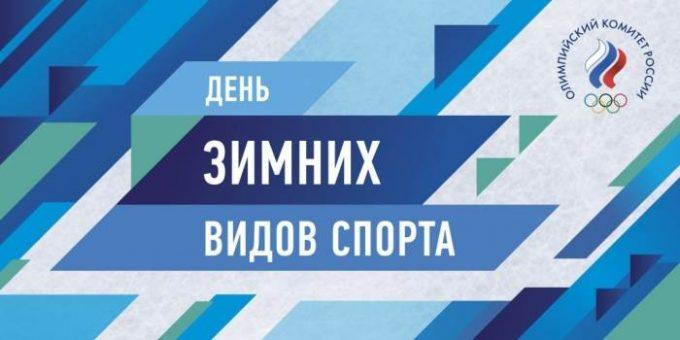 День зимних видов спорта в России 2016
