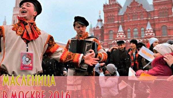 Масленица в Москве 2016 программа мероприятий