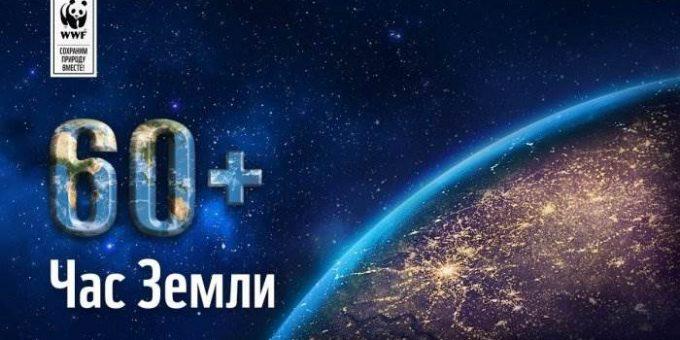 Час Земли 2020