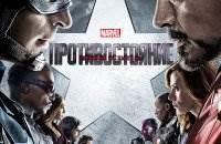 «Первый мститель: Противостояние» трейлер на русском