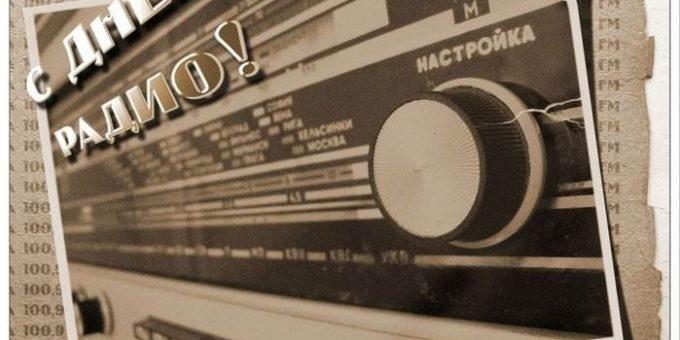 День радио 2016