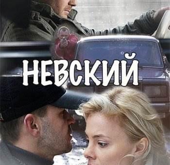 «Невский» сериал 2016 сколько серий