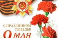 Поздравления с 9 мая в картинках