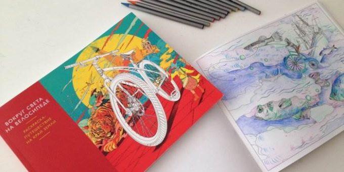 Раскраска «Вокруг света на велосипеде»