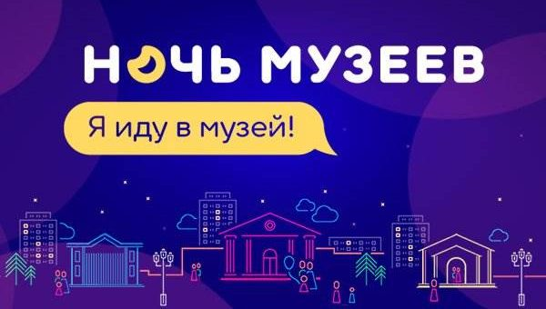 Ночь музеев 2016 в Москве программа