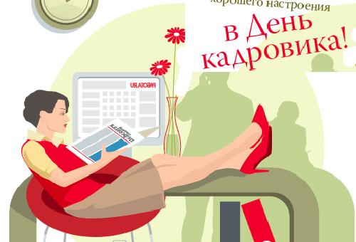 День кадровика в России в  году