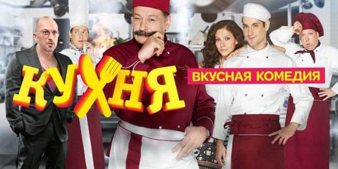 Где смотреть сериал «Кухня»
