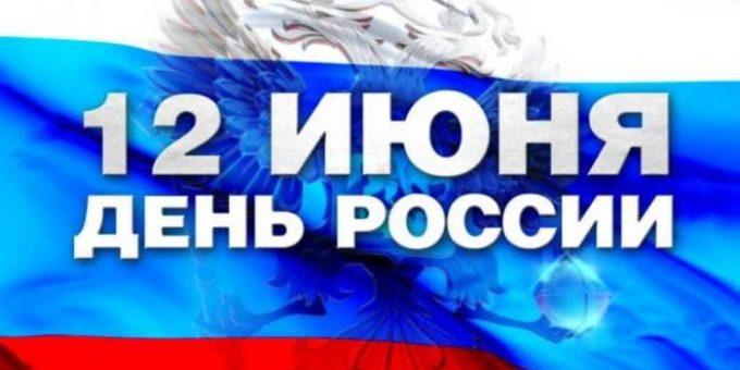 Праздники в июне 2016 в России