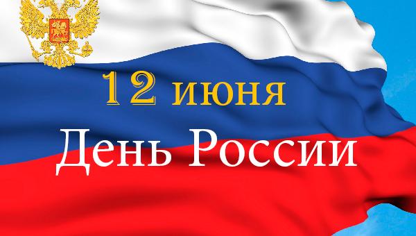 Какого числа День России в 2016 году