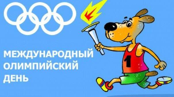 Международный Олимпийский день 23 июня