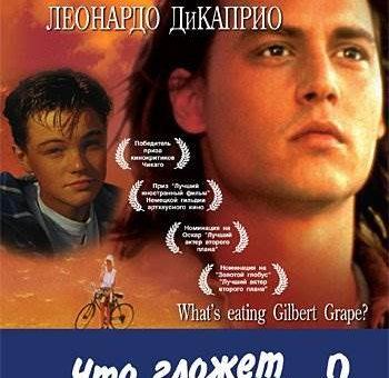 Что гложет Гилберта Грейпа (1993)