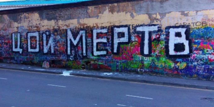 Стену Цоя на Арбате закрасили надписью «Цой мертв» фото