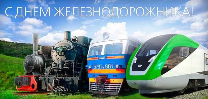 Какого числа День железнодорожника в 2016 году