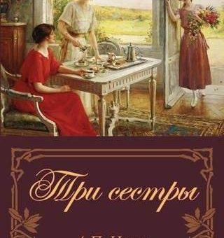 Чехов «Три сестры»