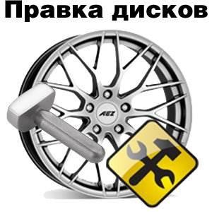Ремонт и правка автомобильных дисков