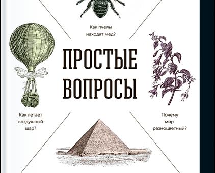 Простые вопросы: книга, похожая на энциклопедию