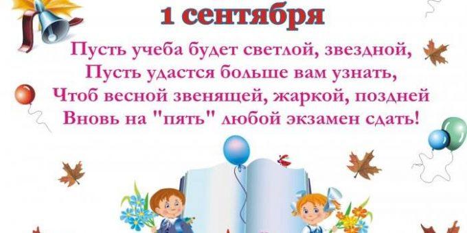 Поздравления с Днём знаний 1 сентября