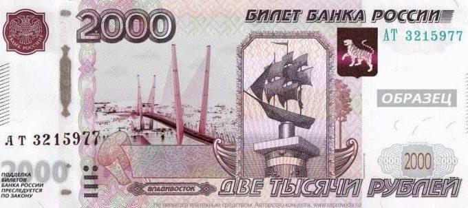 Дальний Восток и Севастополь на новых купюрах 200 и 2000 рублей
