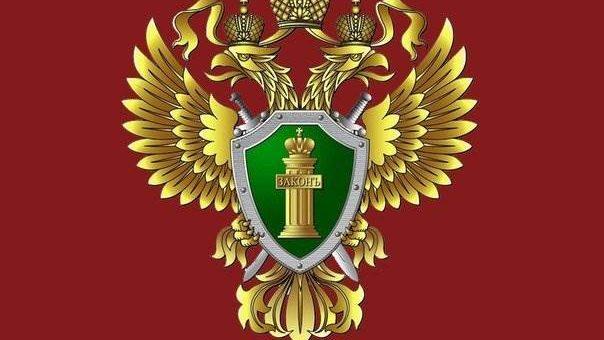День работника прокуратуры РФ поздравления