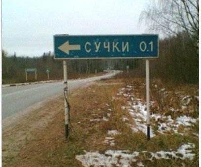 Смешные названия населённых пунктов России фото