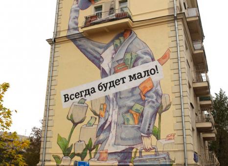 Уличный художник QBic граффити