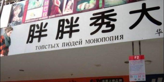 Самые смешные китайские вывески на русском (20 фото)
