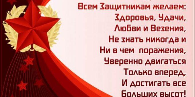 Поздравления на 23 февраля мужчинам (15 поздравлений)