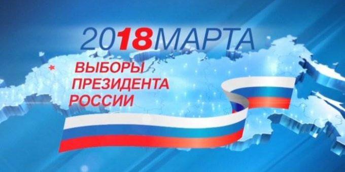 Картинки про выборы Президента России 2018