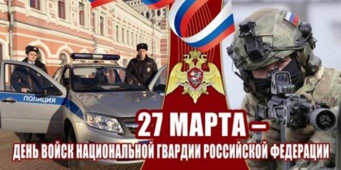 День войск национальной гвардии России 27 марта