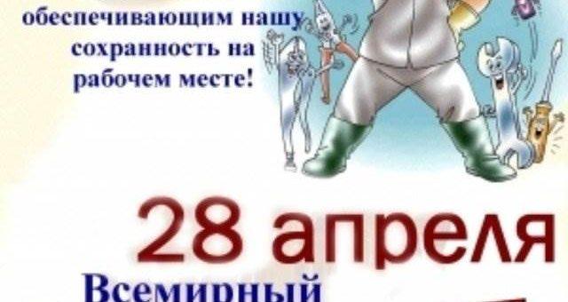 Всемирный день охраны труда в 2018 году тема
